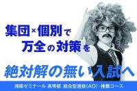 【高等部】AOブランドイメージ印刷用②シンプル.jpg