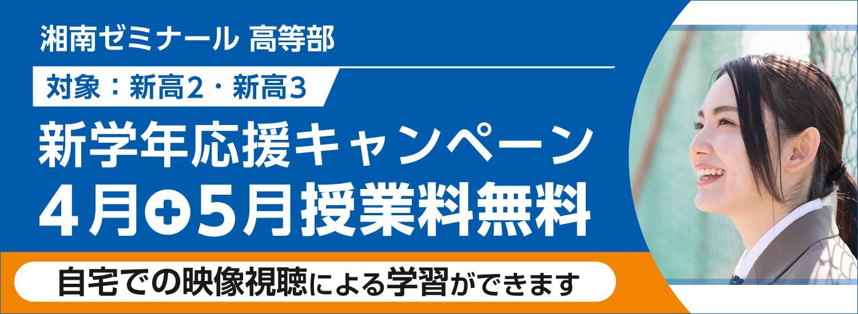 4・5月CPバナー①_pc.jpg