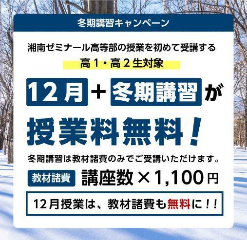 20191102冬期講習画像②.jpg