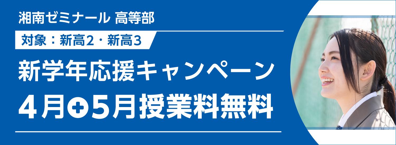 45月キャンペーン横長バナー