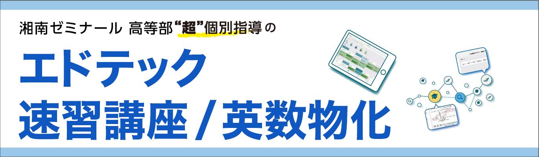 湘南ゼミナール高等部のエドテック速習英語・数学